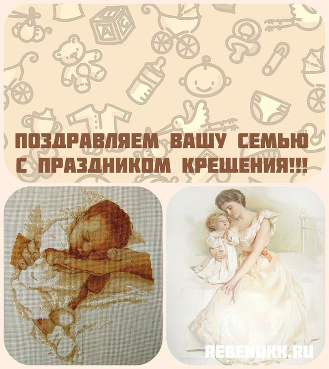 Открытки поздравления с крещением дочки родителям, свадьбу лет открытки